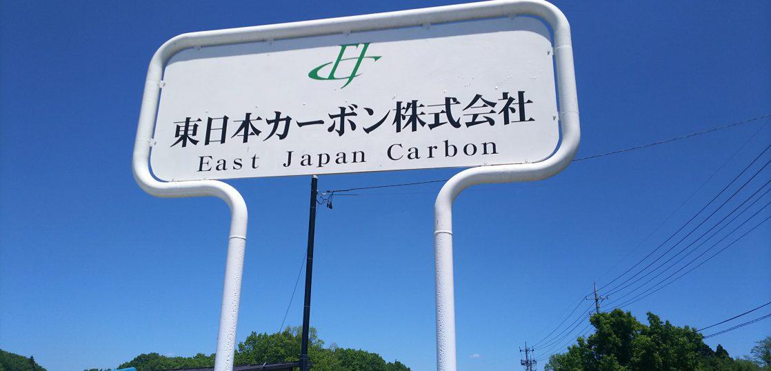 東日本カーボン株式会社